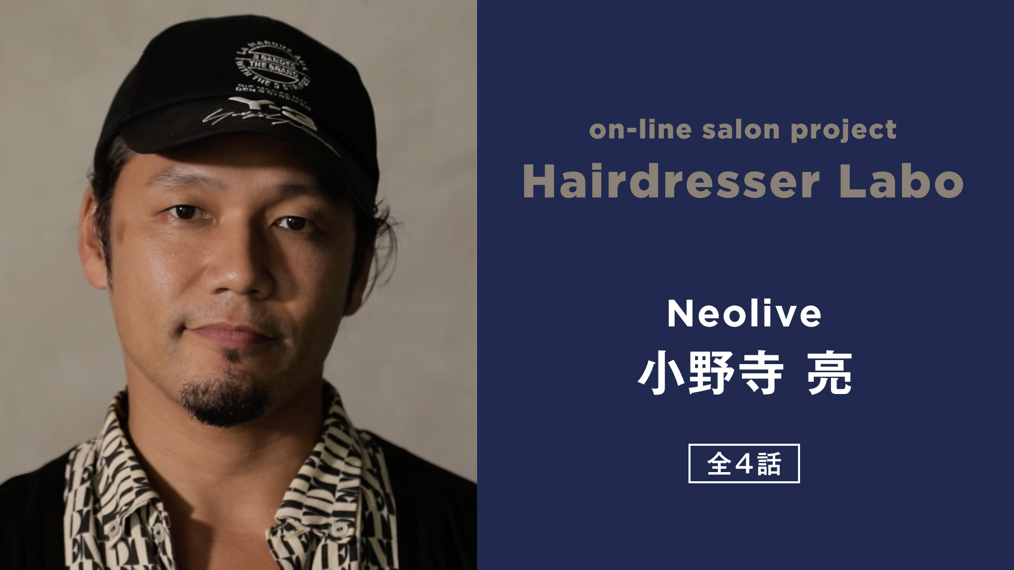 on-line salon project Hairdresser Labo『小野寺 亮』 全4話