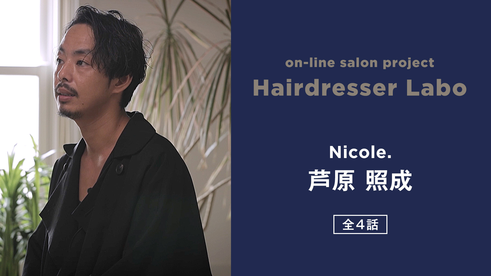 on-line salon project Hairdresser Labo『芦原 照成』 全4話