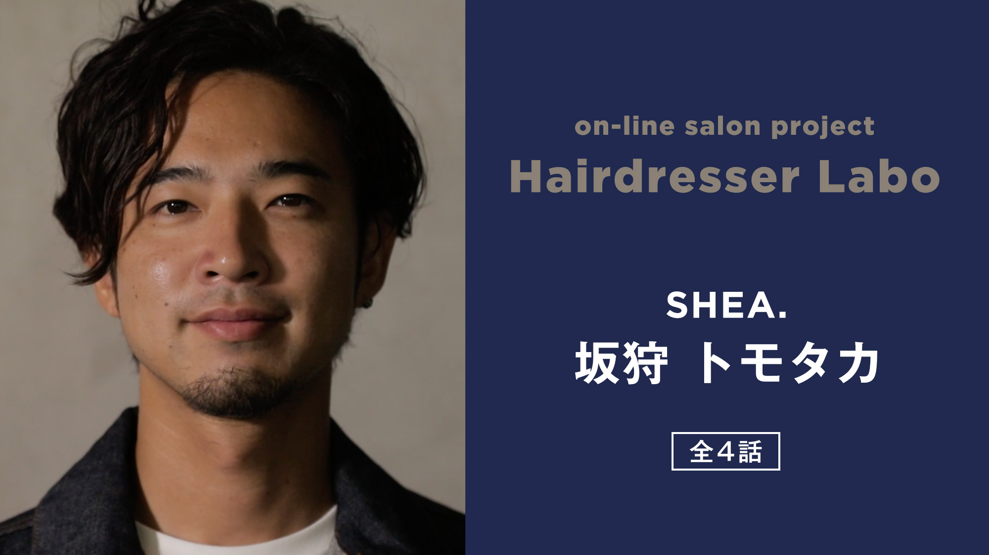 on-line salon project Hairdresser Labo『坂狩トモタカ』 全4話