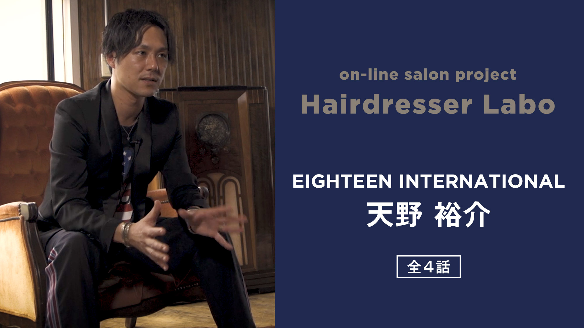 on-line salon project Hairdresser Labo『天野 裕介』 全4話