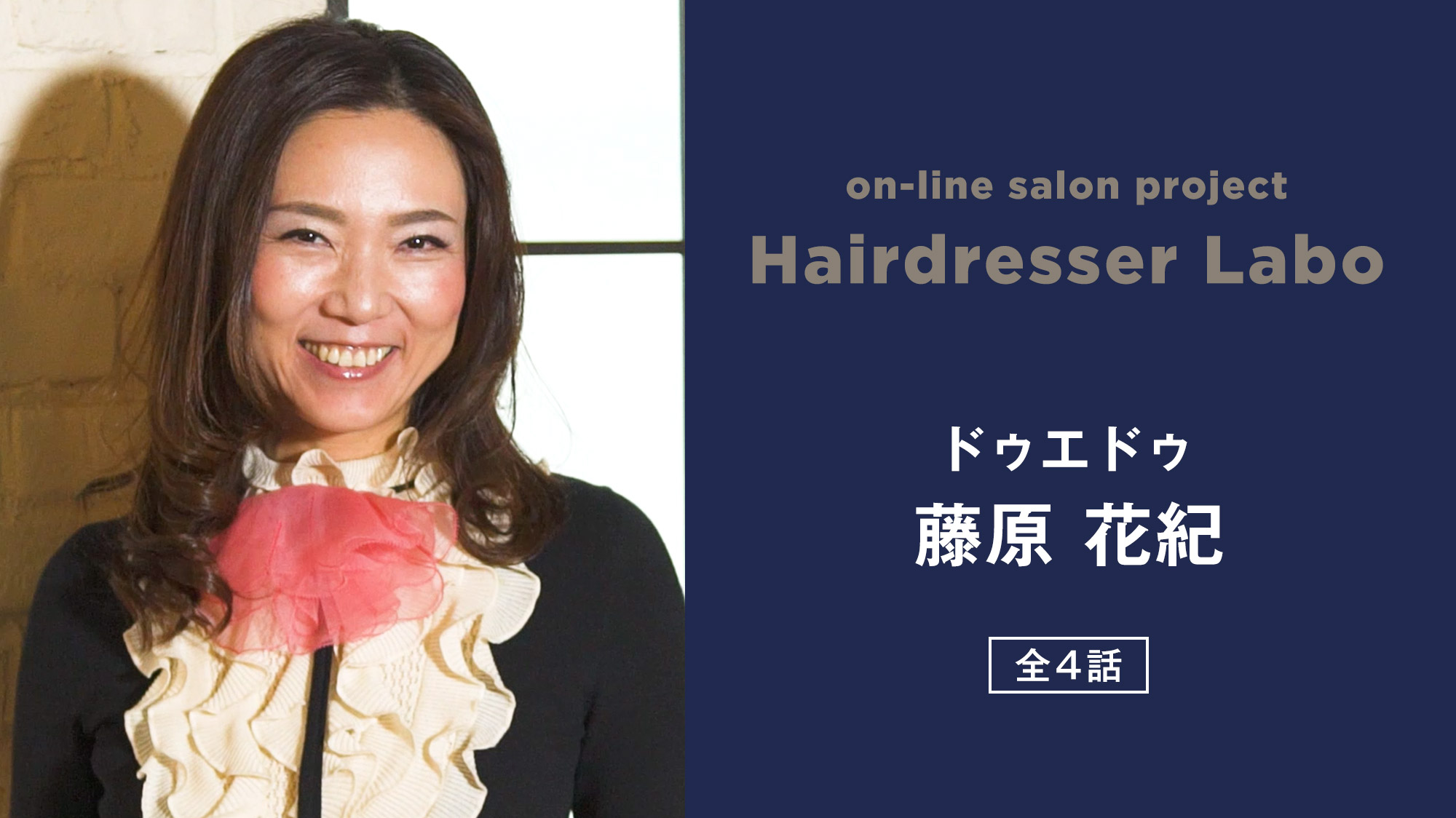 on-line salon project Hairdresser Labo『藤原 花紀』 全4話