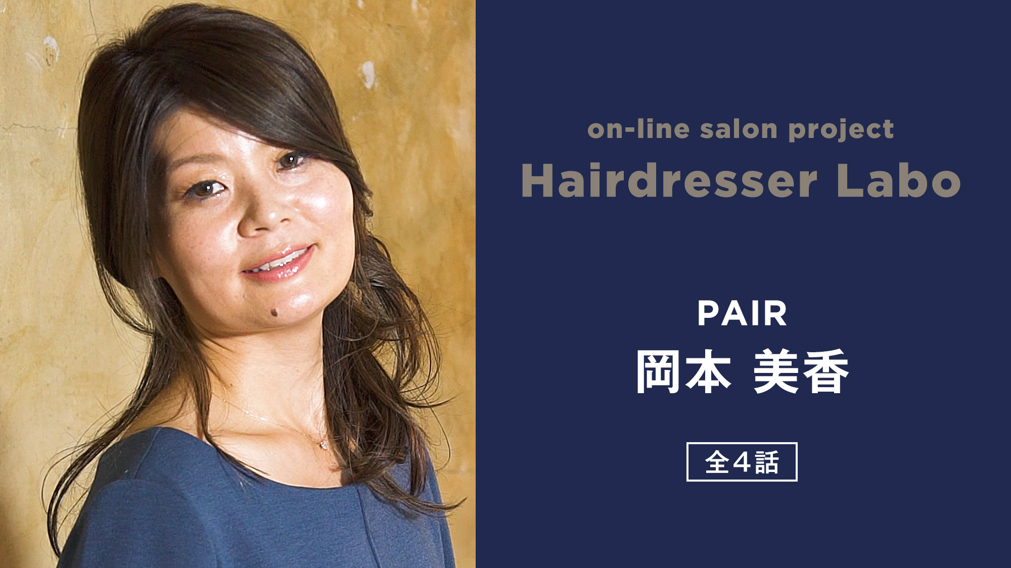 on-line salon project Hairdresser Labo『岡本 美香』 全4話