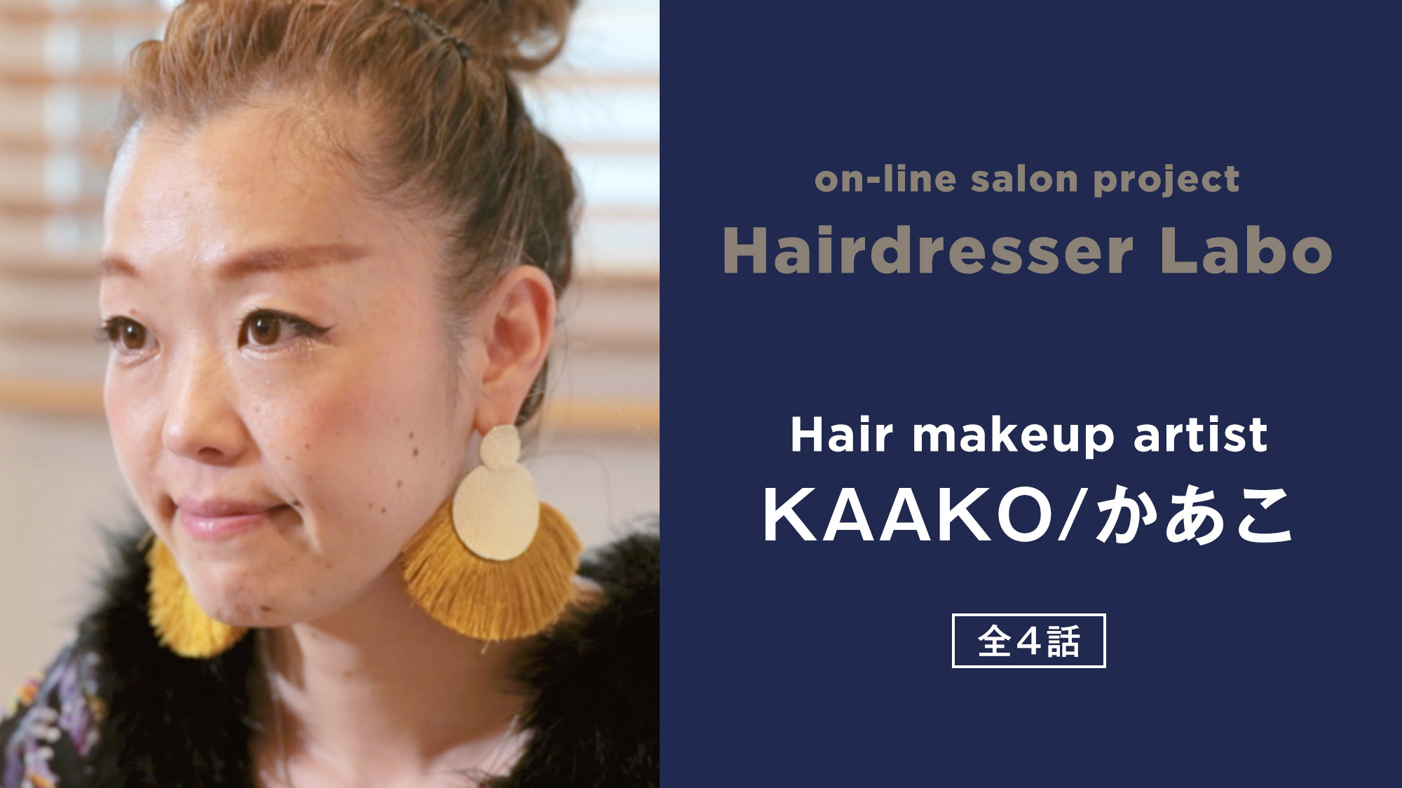 on-line salon project Hairdresser Labo『KAAKO/かあこ』 全4話