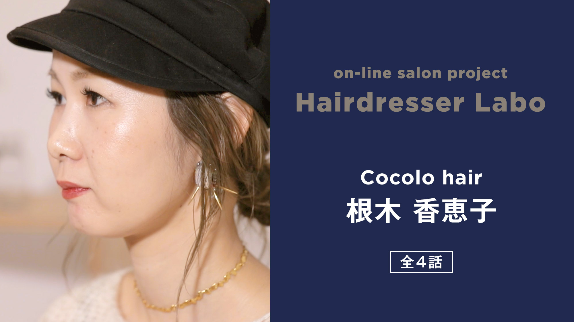 on-line salon project Hairdresser Labo『根木 香恵子』 全4話