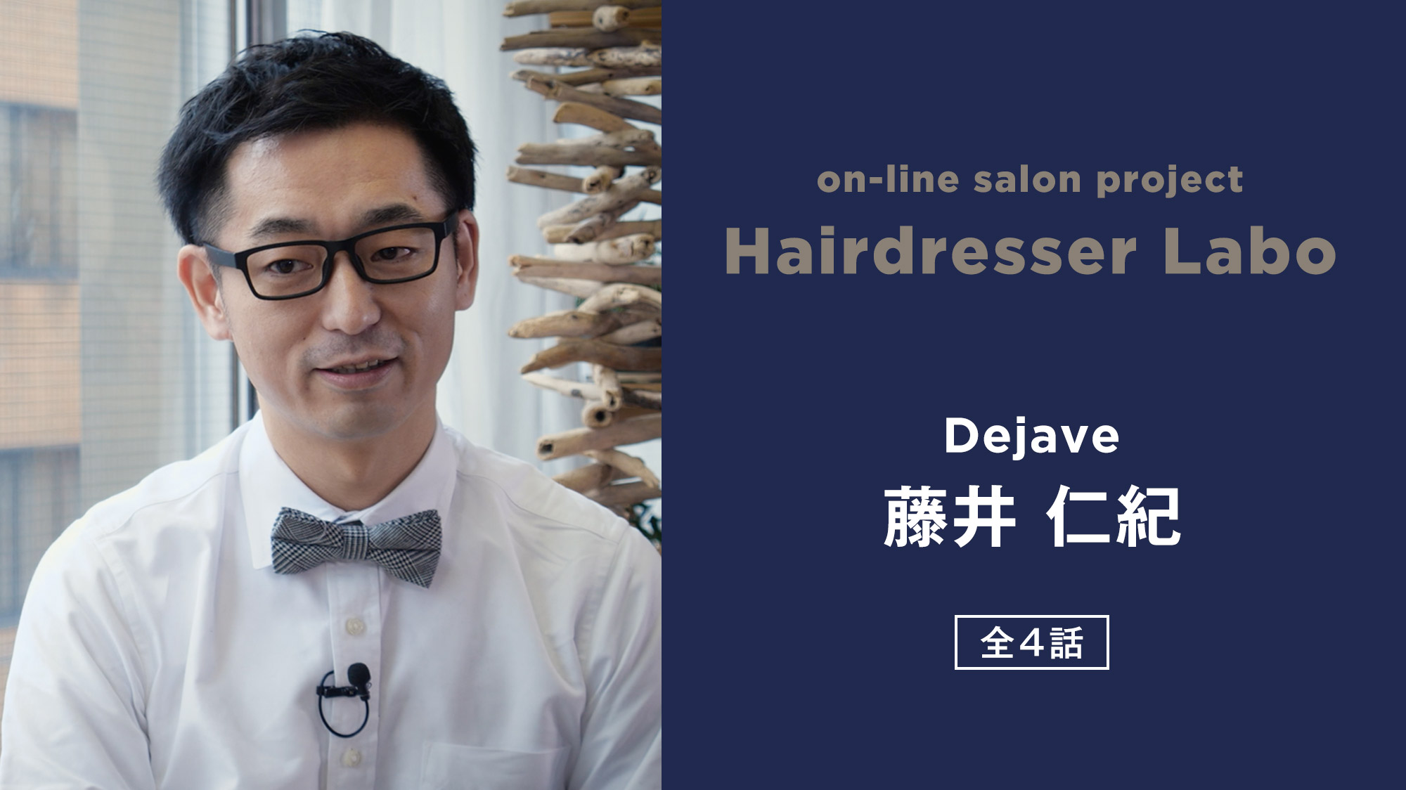 on-line salon project Hairdresser Labo『藤井 仁紀』 全4話