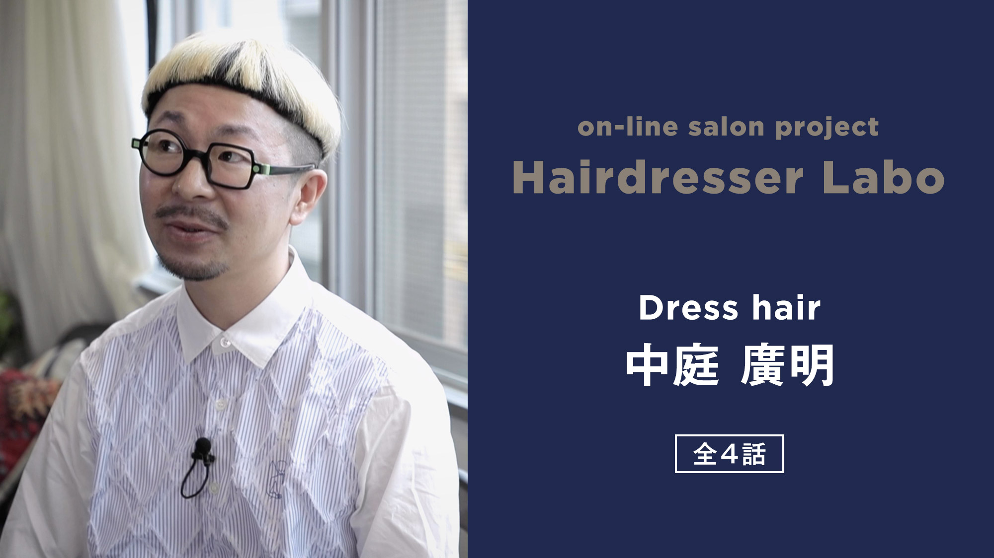on-line salon project Hairdresser Labo『中庭 廣明』 全4話