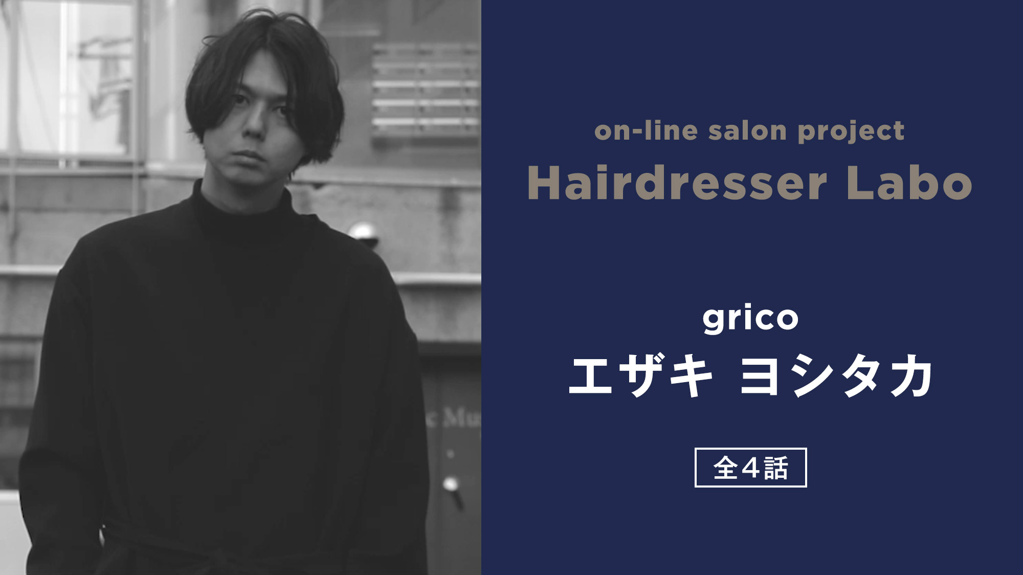 on-line salon project Hairdresser Labo『エザキ ヨシタカ』 全4話