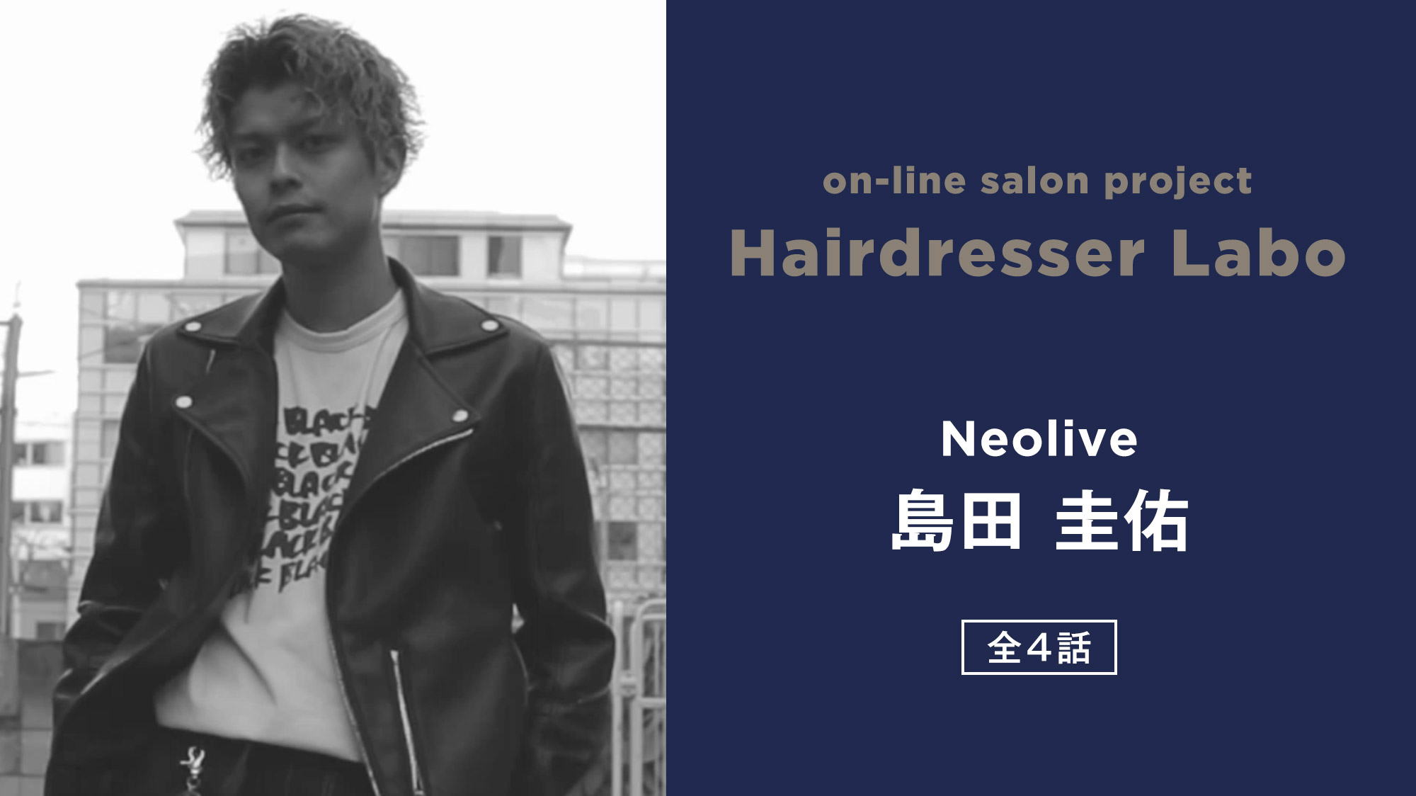 on-line salon project Hairdresser Labo『島田 圭佑』 全4話